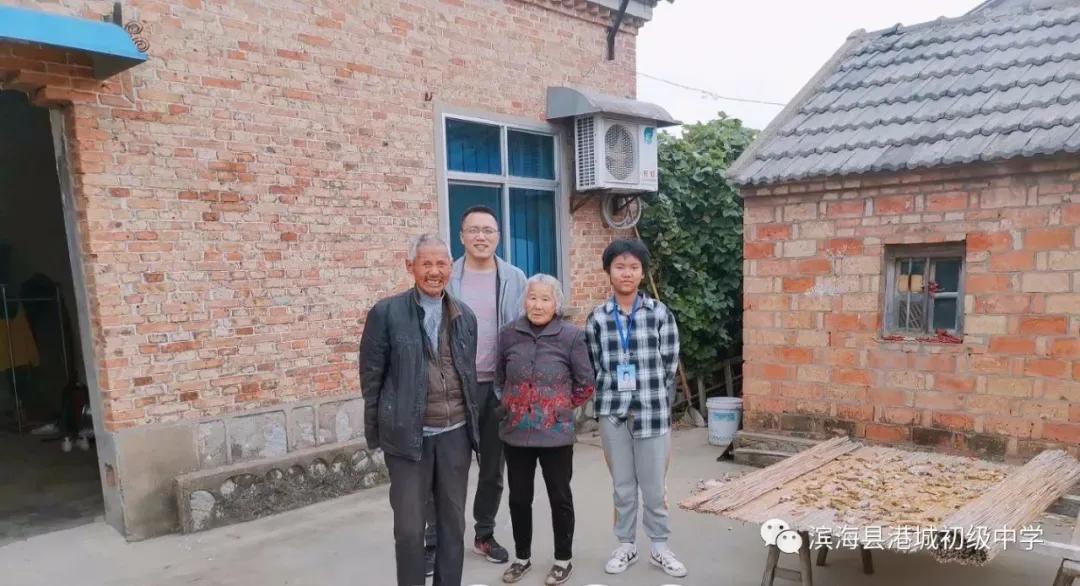 江苏滨海县港城中学 实行家访零距离 教育有温度的创新活动