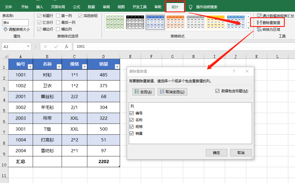 用Ctrl+T键解决Excel中6个问题,最后一个太强大了