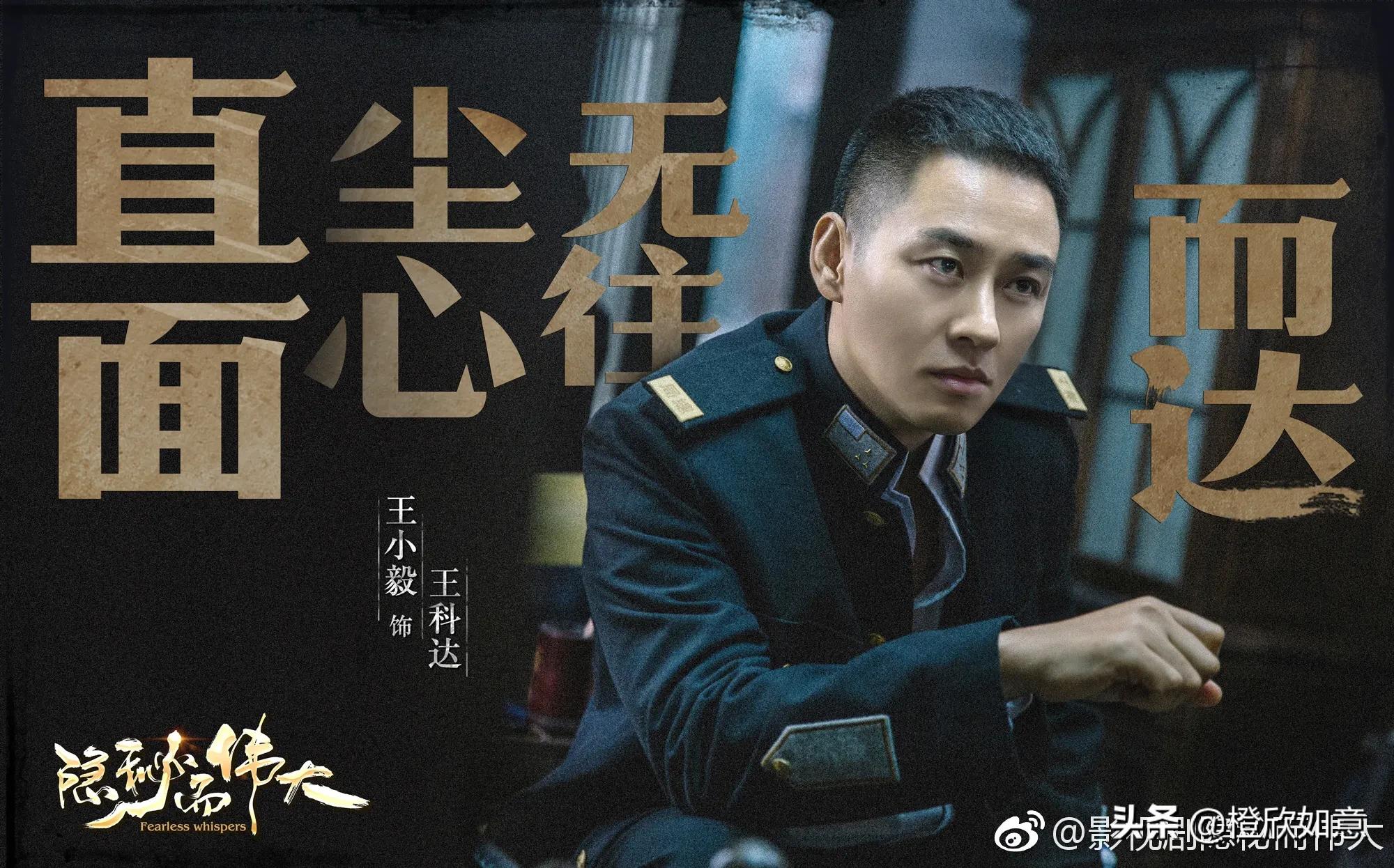 李易峰主演的《隐秘而伟大》定档了,好看吗?