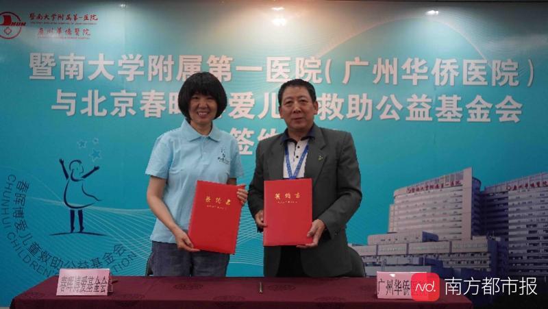 华南首个孤贫患儿医疗援助项目 落户暨大附一院