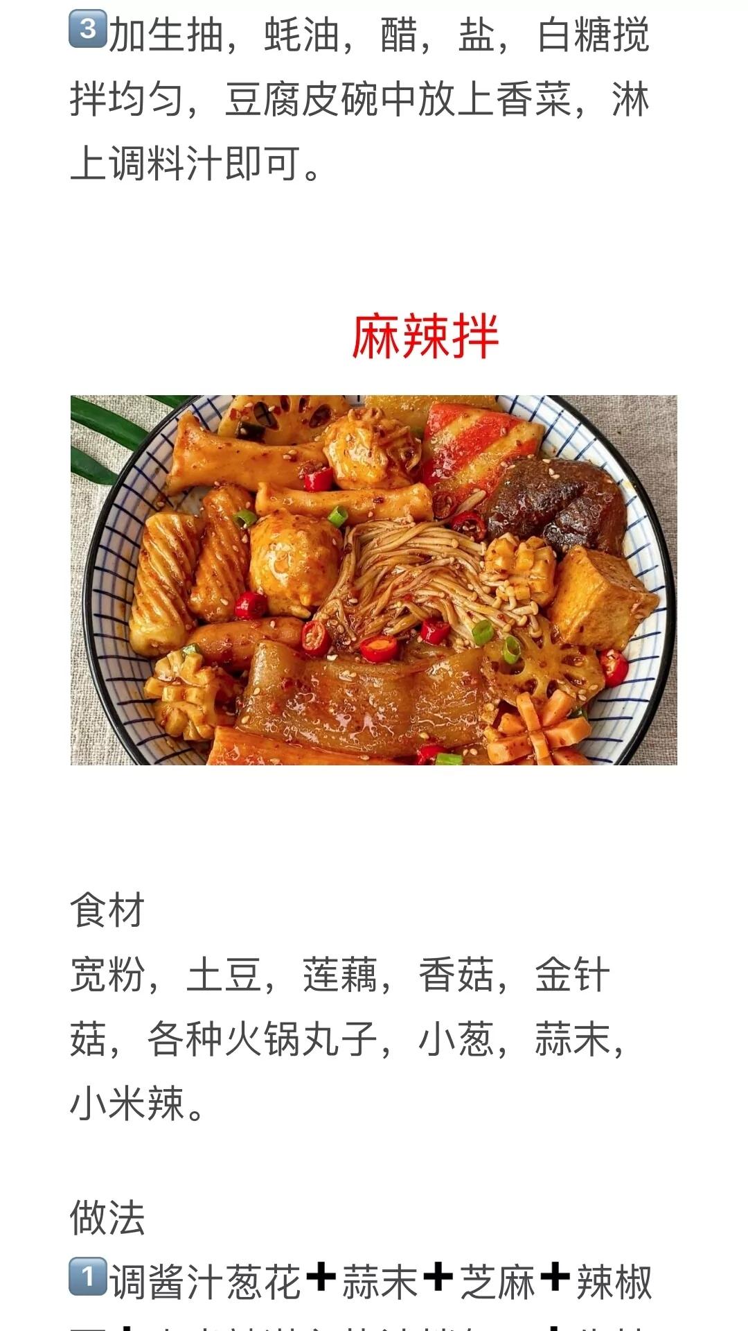 麻辣口味菜做法及配料 美食做法 第3张