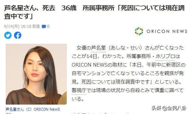 日本一女明星去世,疑似自杀年仅36岁为什么越来越多的明星自杀
