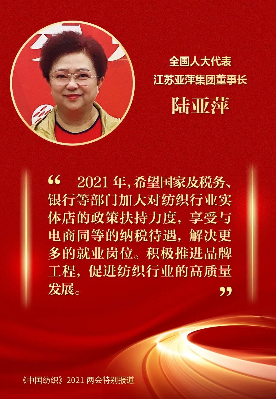 陆亚萍:加大对纺织行业实体店政策扶持力度,积极推进品牌工程