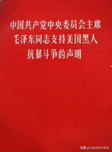 毛泽东同志支持美国黑人抗暴斗争的声明(1968年4月16日)