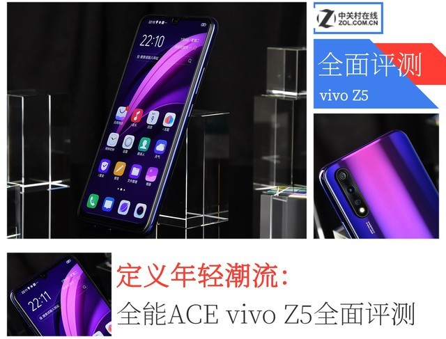 定义年轻潮流:全能ACE vivo Z5全面评测