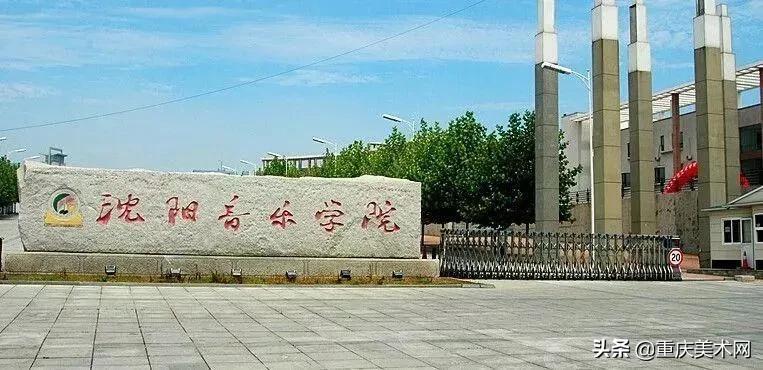 沈阳音乐学院、湖南涉外经济学院(省外)2021年校考成绩公布