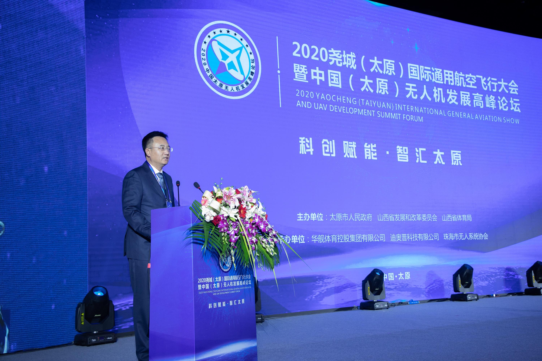 科创赋能智汇太原2020中国太原无人机发展高峰论坛顺利举行