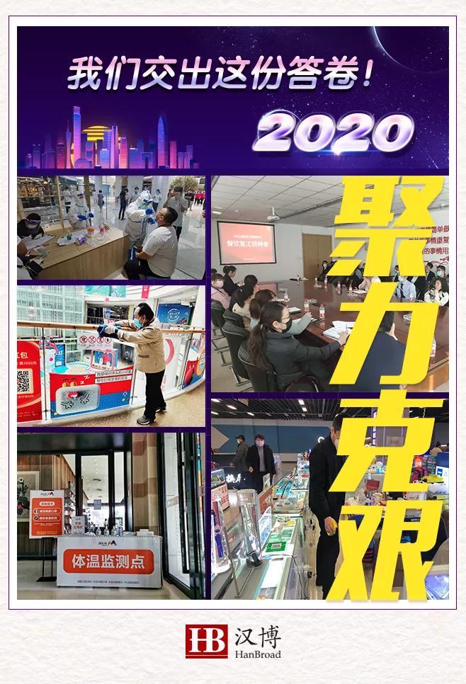 逆市而行|2020年,漢博商業交出這份答卷
