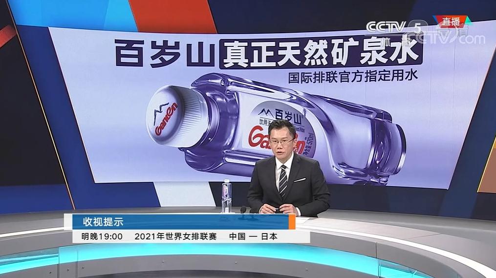 中国百岁山品牌诠释中国文化的自强自信