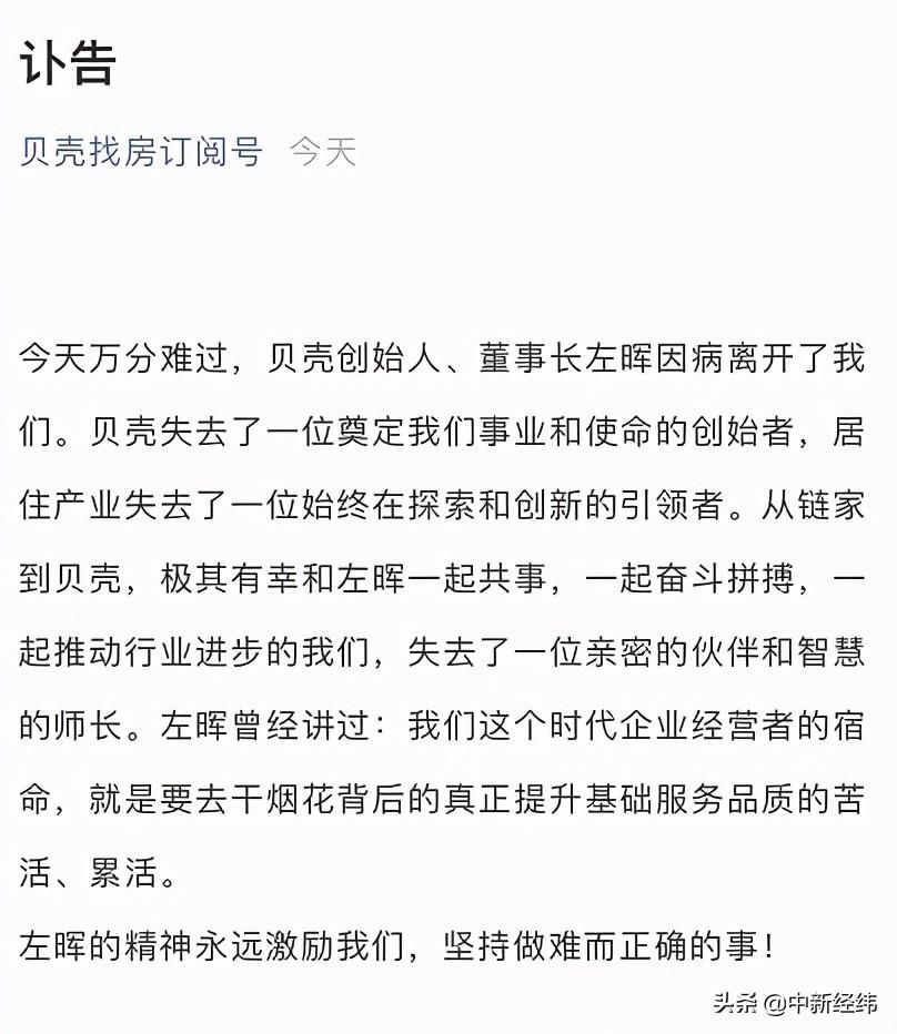 贝壳创始人、董事长左晖因病去世 年仅50岁