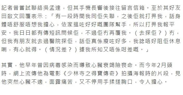周星驰前经纪人透露吴孟达病情:情况不容乐观,病情已经扩散