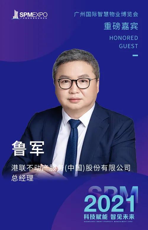 重磅 | 2021广州智慧物业管理行业高峰论坛嘉宾首发预告