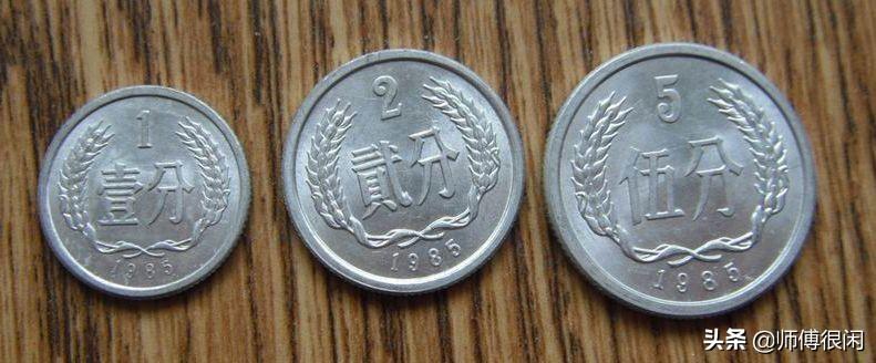 有多少人以为这种纸分币是三版币?