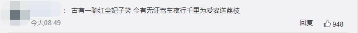 重庆男子深夜无证驾驶驱车千里,只为给爱妻送荔枝解馋,男子称:怕路上耽搁不新鲜