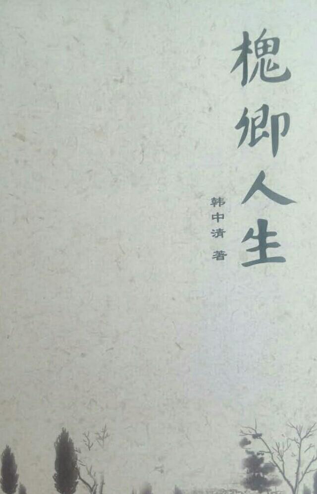 读河北沧州农民作家韩中清的新书《槐卿人生》有感