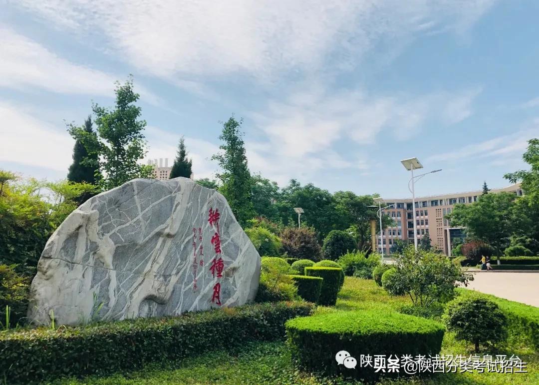 宝鸡—炎帝故里、富春山水   宝鸡职业技术学院