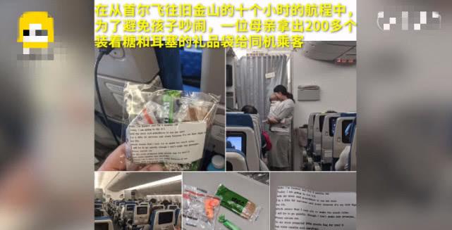 4个月宝宝第一次坐飞机,暖心妈妈为所有乘客准备了耳塞
