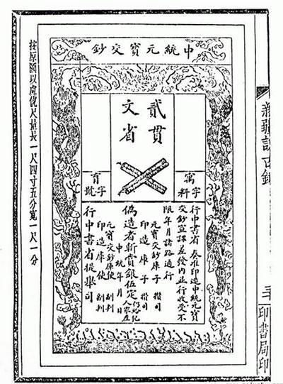 元朝的交钞:中国历史上唯一一个专门用纸币进行交易的朝代