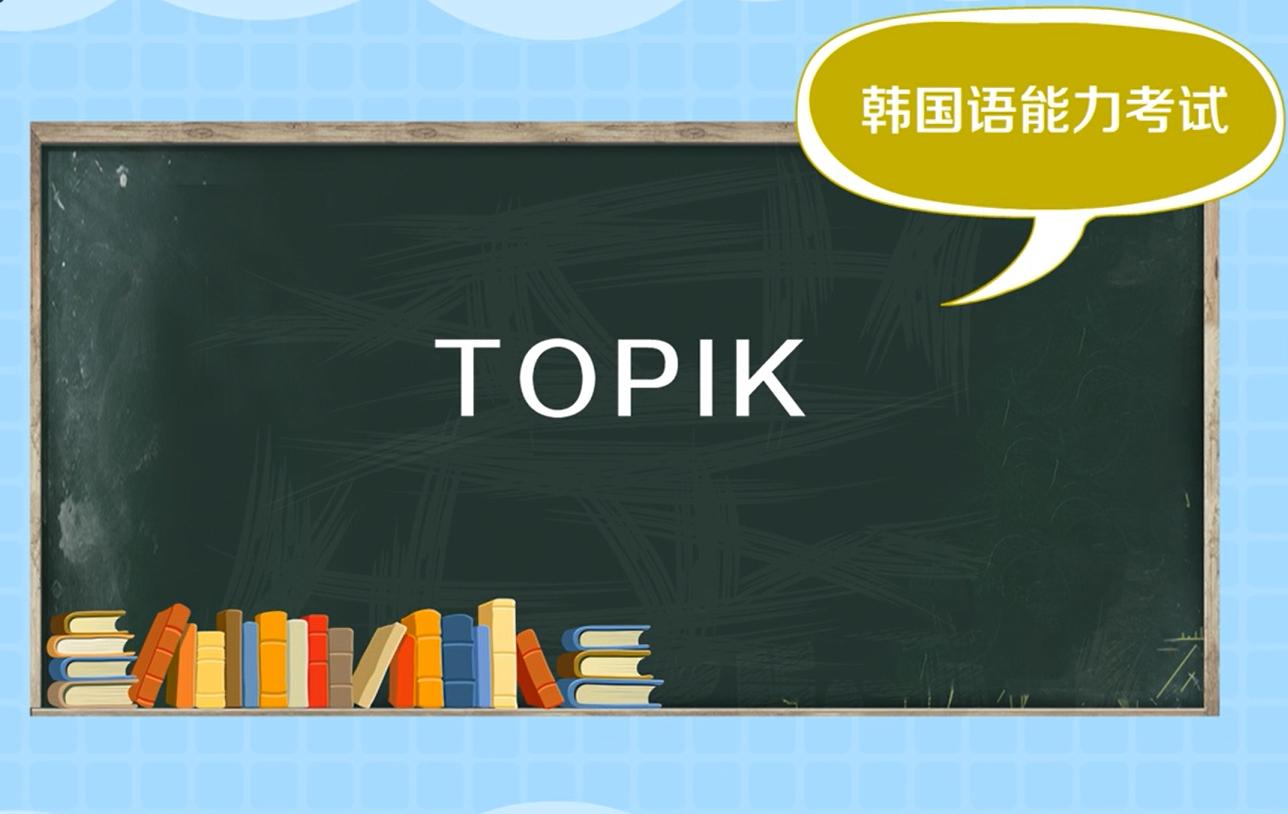 含金量最高的韩语TOPIK考试保姆级介绍