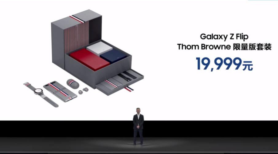 三星Galaxy Z Flip中国发行版公布:市场价11999元