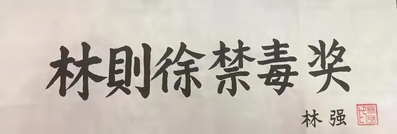 设立林则徐禁网游奖,遏制暴力网游泛滥