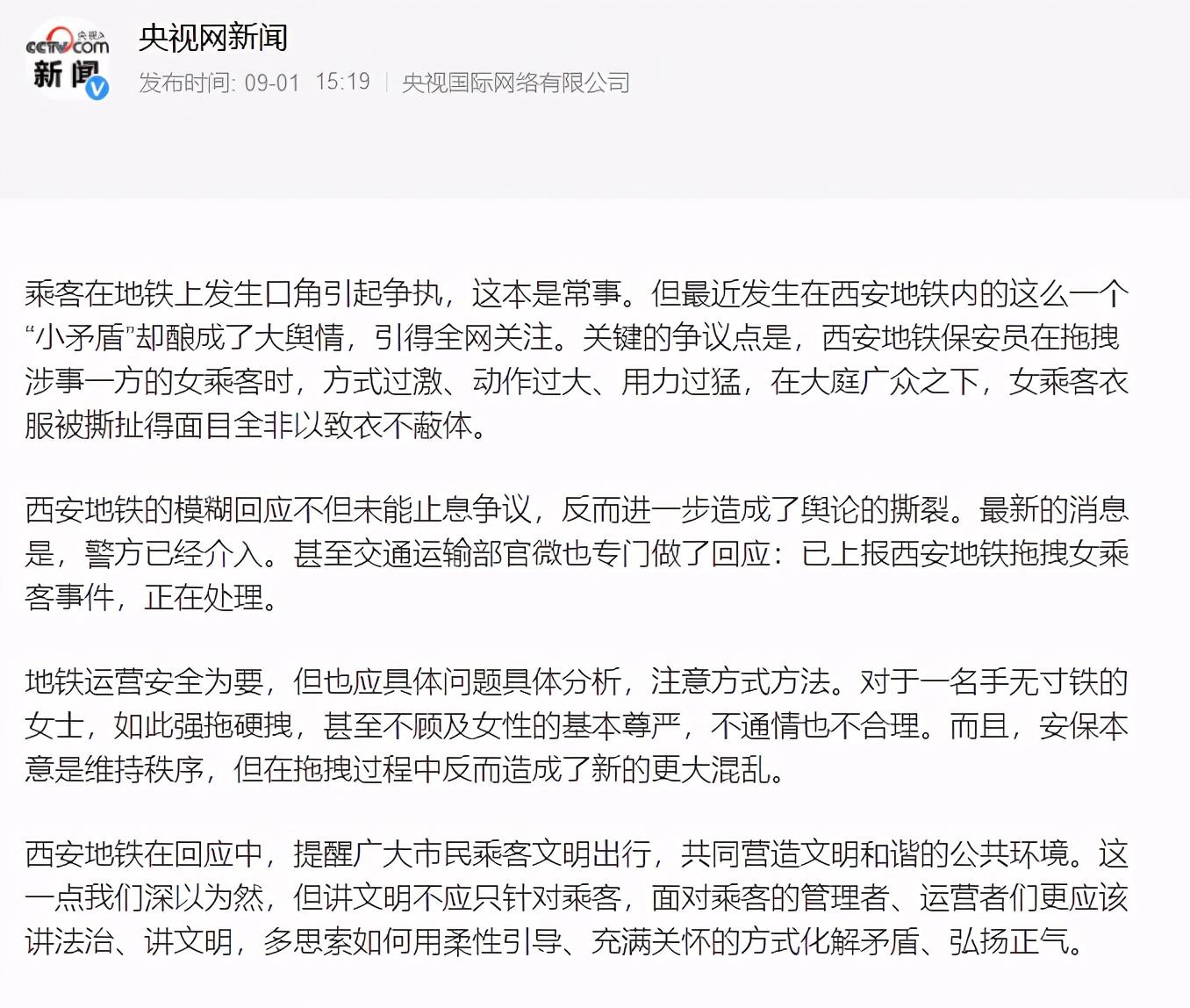 9月1日央视网评西安地铁保安拖拽女乘客事件