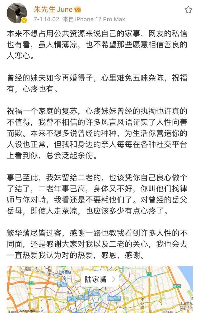 """""""杭州保姆纵火案""""男主再婚生女,独吞亡妻赔偿款?人设塌了?"""