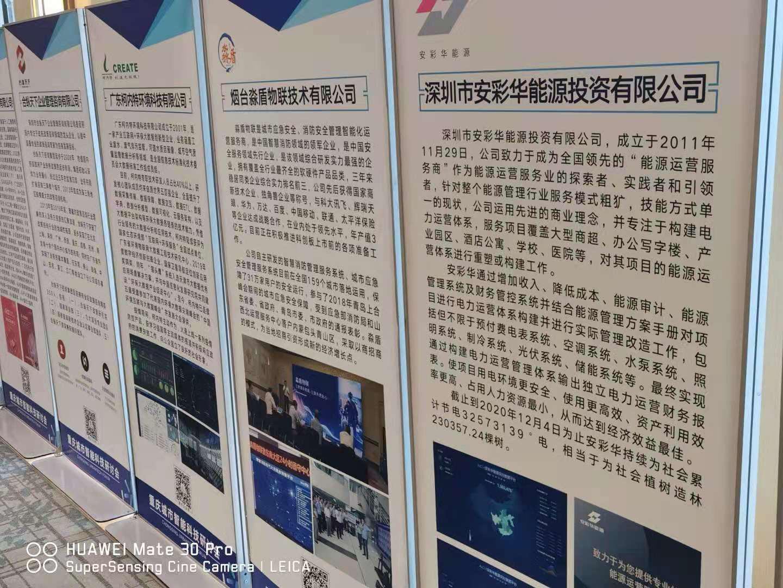 安彩华携手特斯联落地西部(重庆)科学城
