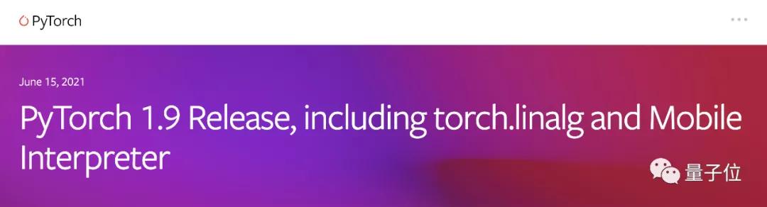 PyTorch 1.9发布!移动端疯狂更新,网友:我的最爱