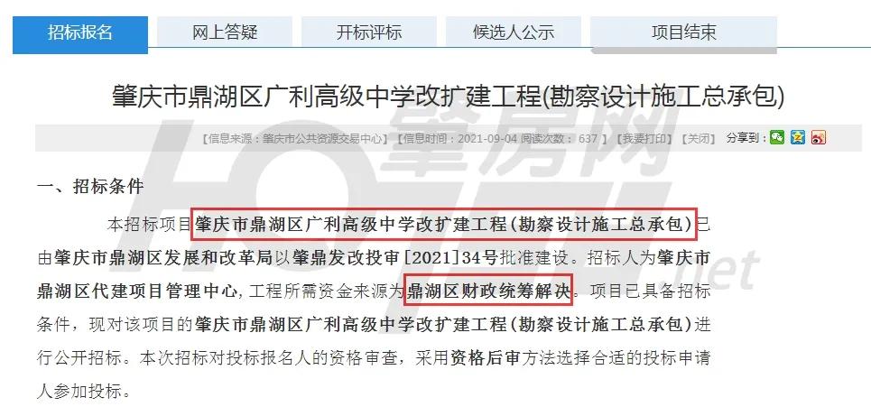 喜讯!肇庆又一所高中投入1.4亿扩建!年内或有38所学校完成升级