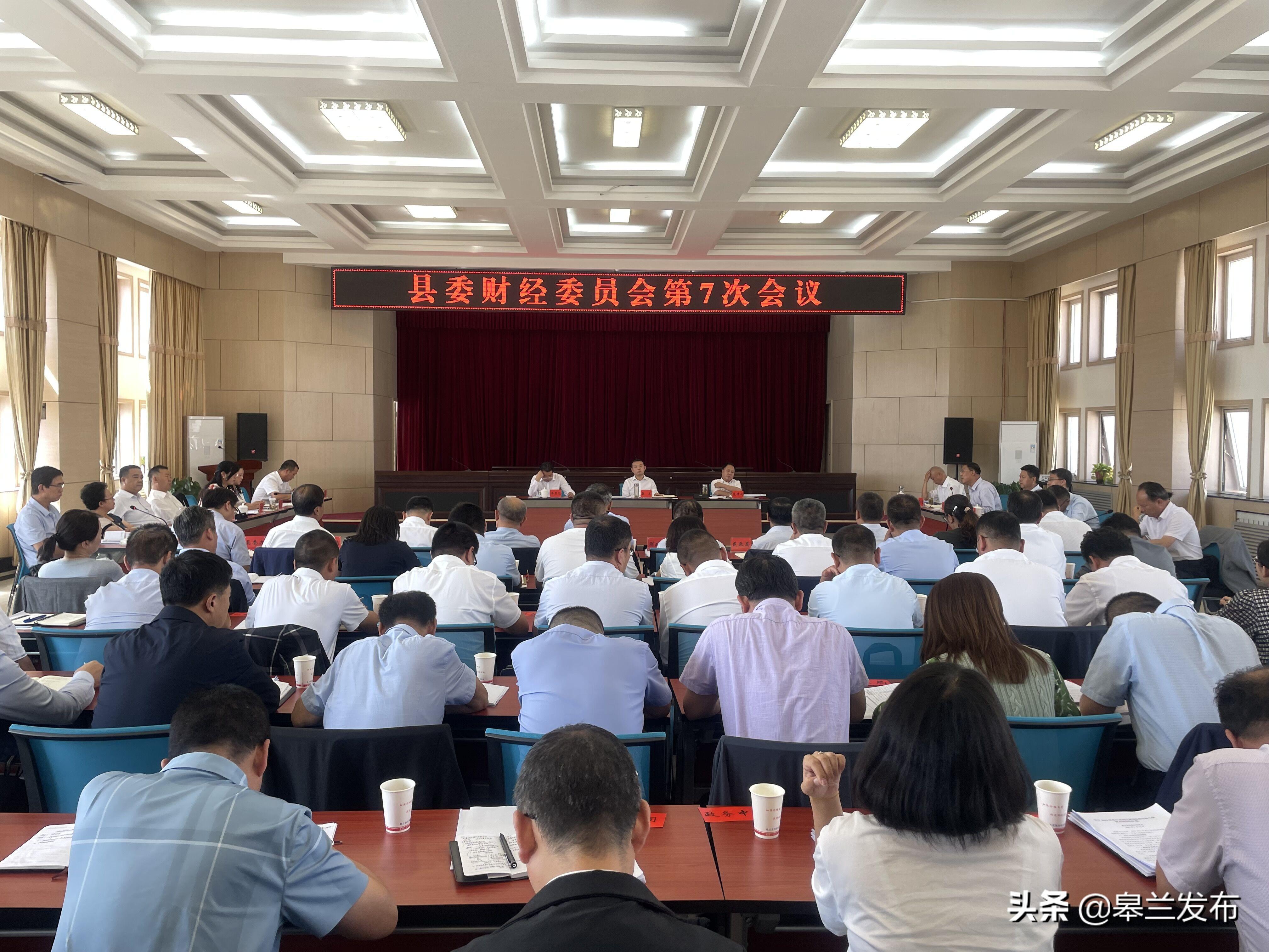 皋兰县召开县委专题会议暨县委财经委员会第七次会议
