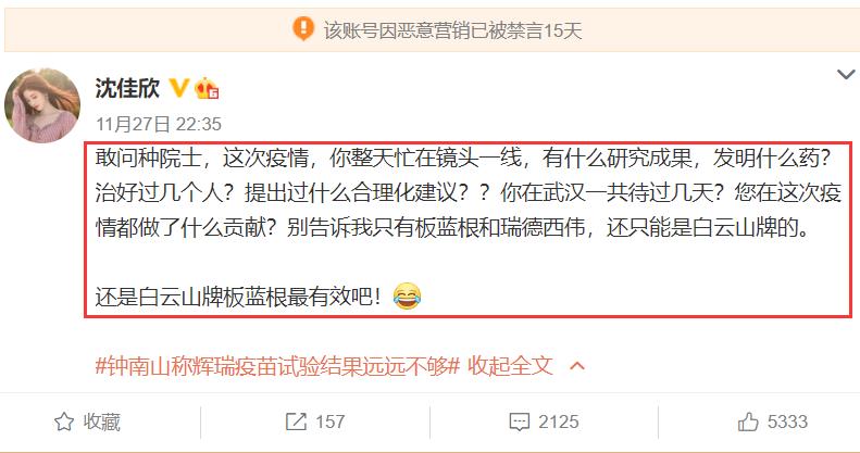 不悔改!沈佳欣被禁言后,盗用他人头像注册推特,继续侮辱钟南山