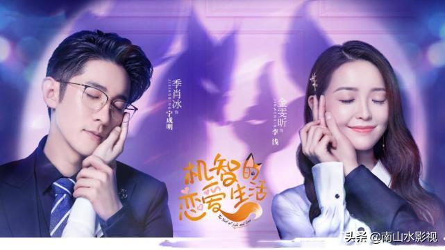 《机智的恋爱生活》定档,季肖冰搭档金雯昕,对标赵露思新剧?