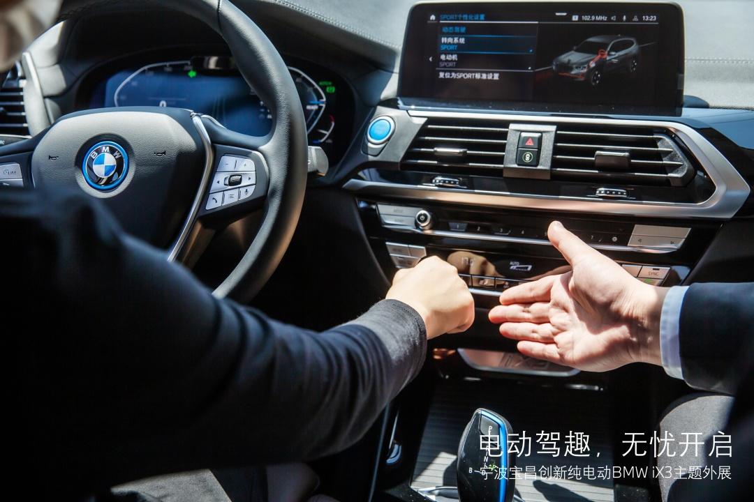 创新纯电动BMW iX3高鑫广场品鉴会圆满落幕