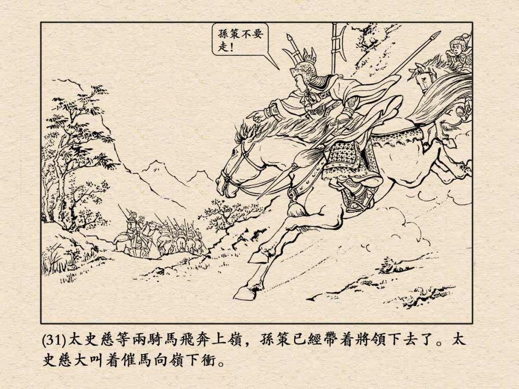 《三国演义》高清连环画第9集——小霸王孙策