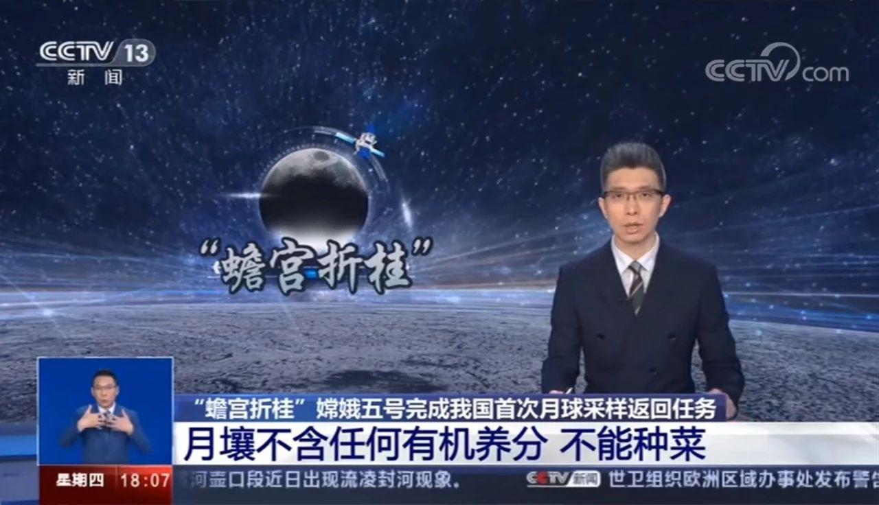 嫦娥五号带回的月壤即将和公众见面!网友:好期待