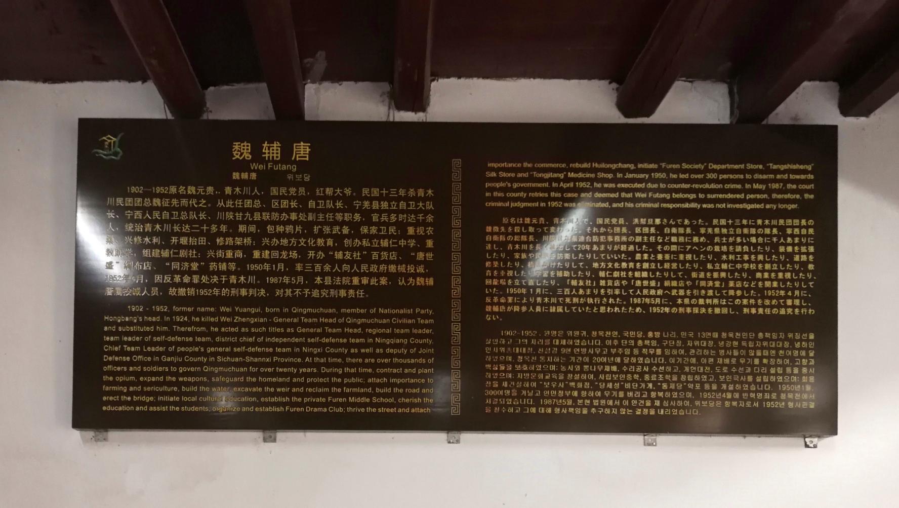 青木川故事:游走在正邪边缘的一代枭雄