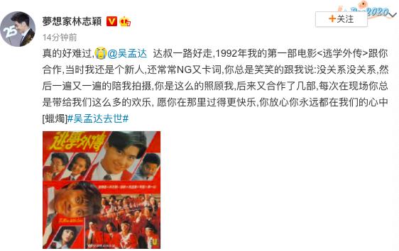 群星哀悼吳孟達:周星馳還無法接受,劉德華悼念,林志穎回憶過往