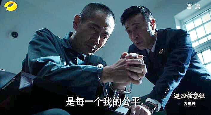 巡回检察组大结局:米振东认罪伏法!冯森回波立?罗欣然追人送旗