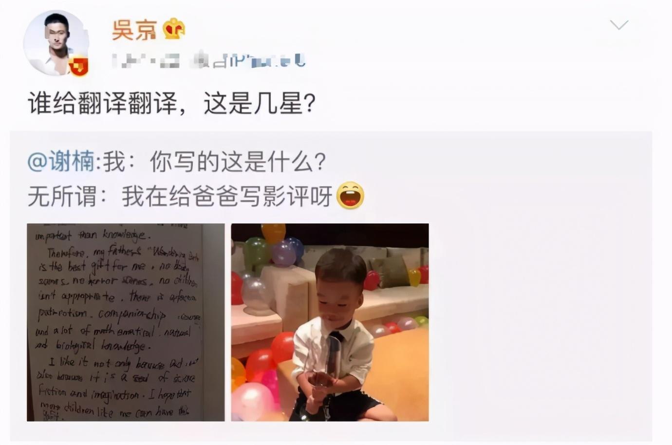 吴京儿子晒英文影评上热搜,网友:我们连个孩子都不如