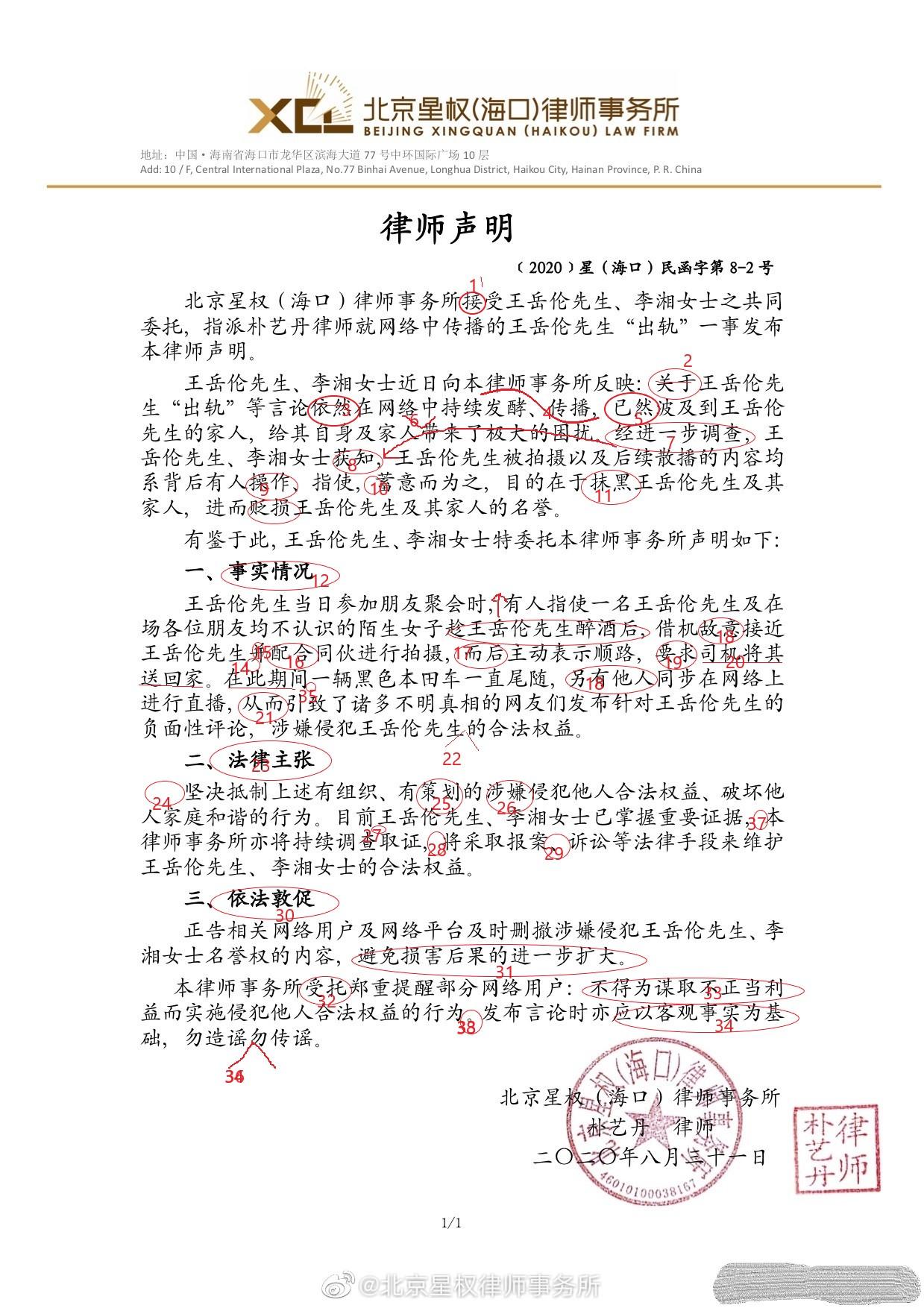李湘、王岳伦的一纸律师声明竟有38处错误