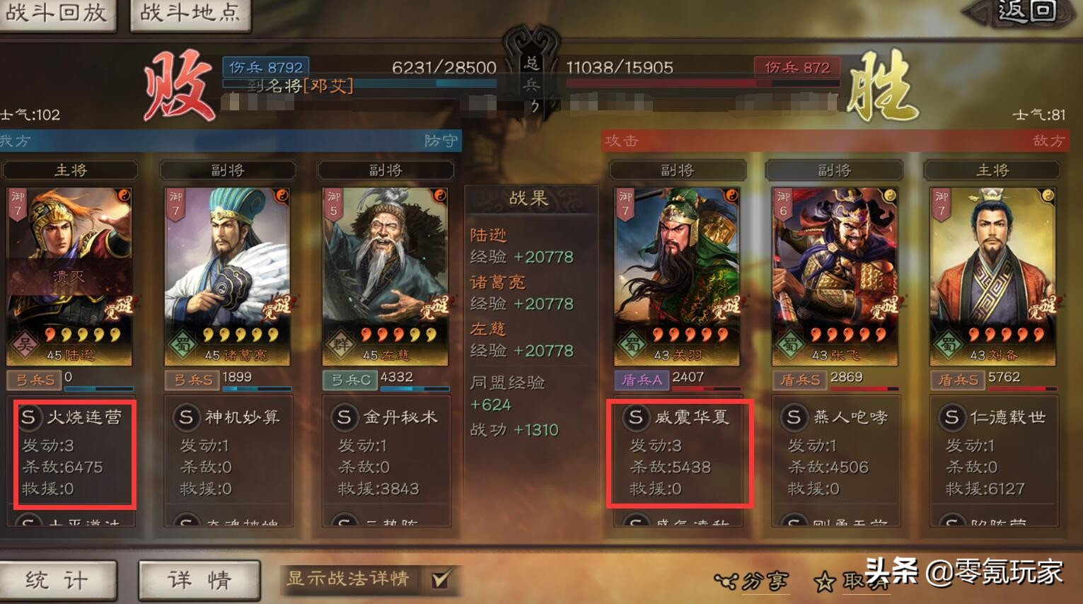 三国志战略版:关羽桃园盾吊打三势陆与吴国骑兵,关二爷又回来了