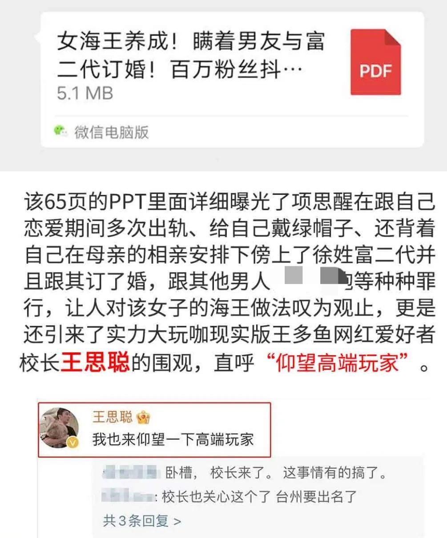 """抖音网红""""项思醒""""被CEO男友制作ppt爆黑料,王思聪都亲自评论"""