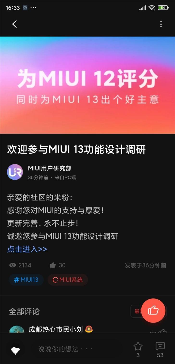 曝小米 MIX 4 旗舰机将采用 MIUI 13 系统