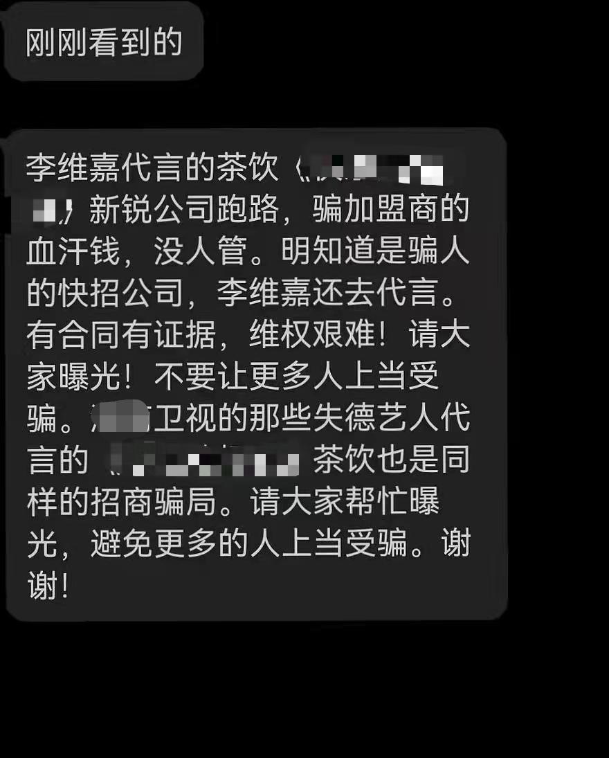 主持人李维嘉代言翻车!受害者大闹电视台维权,怒斥其为失德艺人