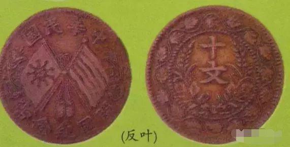 共和纪念币双旗十文图片 共和纪念币十文版本