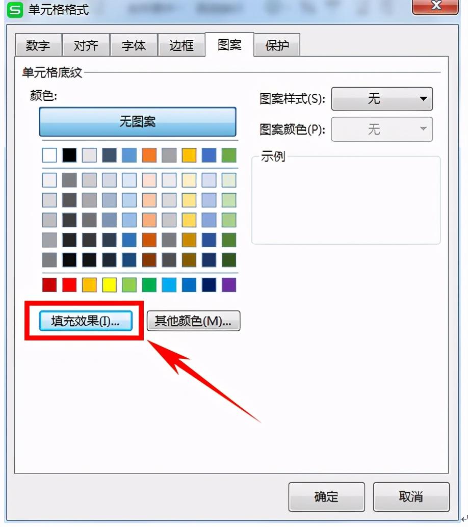 wps填充颜色快捷键(wps表格快速填充颜色)