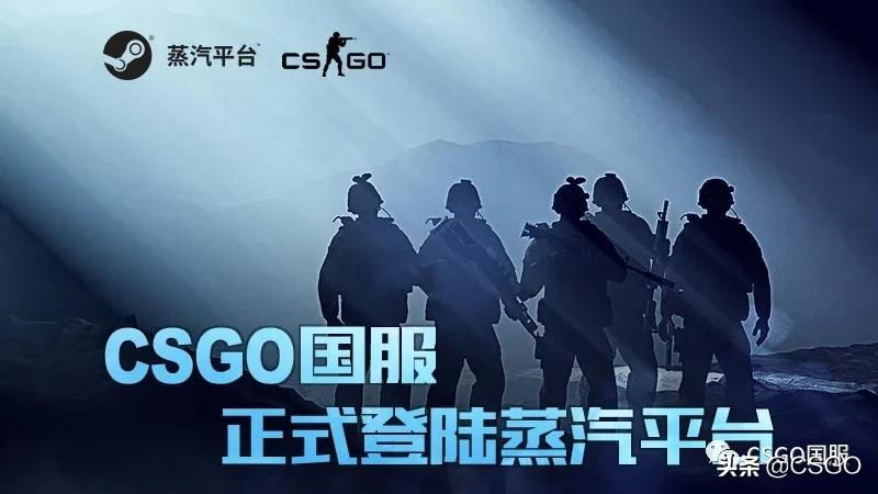 CSGO国服正式登陆蒸汽平台