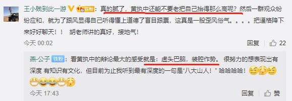 《奇葩说》黄执中发挥确实不佳!但请不要神话詹青云