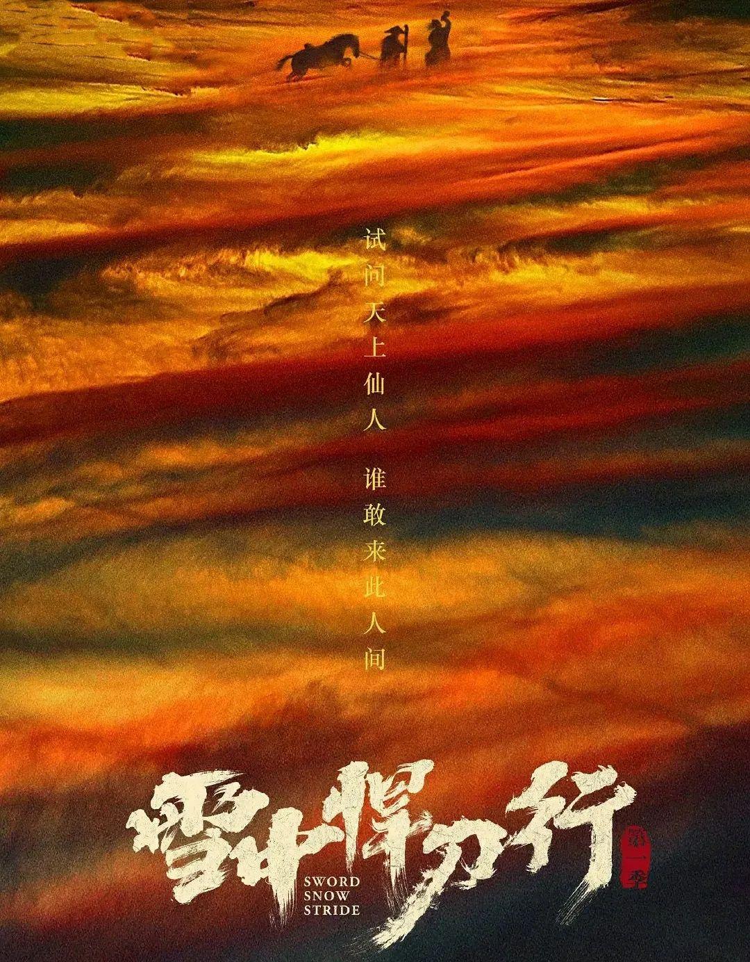 时代报告剧《石头开花》将袭,李少红高群书执导,马天宇贾青主演